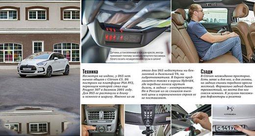Тест-драйв Citroen DS5, Volkswagen Passat CC